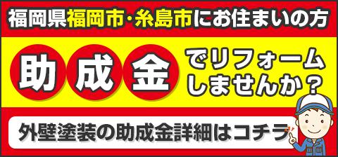 福岡県の福岡市・糸島市にお住まいの方 助成金でリフォームしませんか?外壁塗装の助成金詳細はこちら