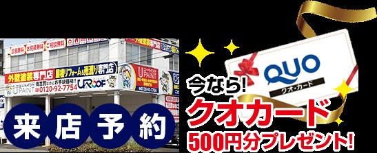 来店予約今なら!QUOカード500円分プレゼント!