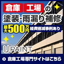 倉庫工場の塗装、雨漏り補修専門店U-PAINT