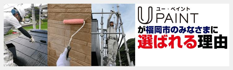 U-PAINTが福岡市のみなさまに選ばれる理由