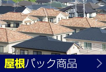 屋根パック商品