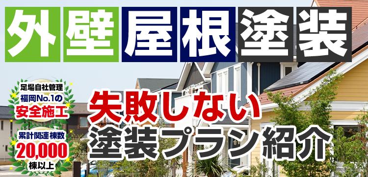 外壁塗装 メニュー表 福岡No.1の安全施行