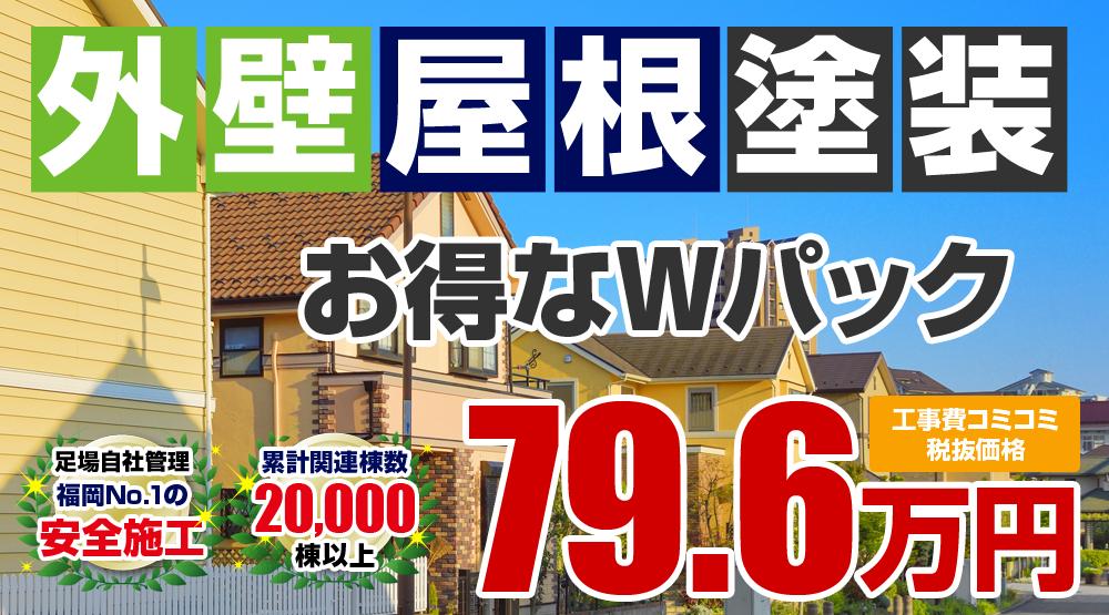 お得な外壁屋根塗装Wパック塗装 796000万円