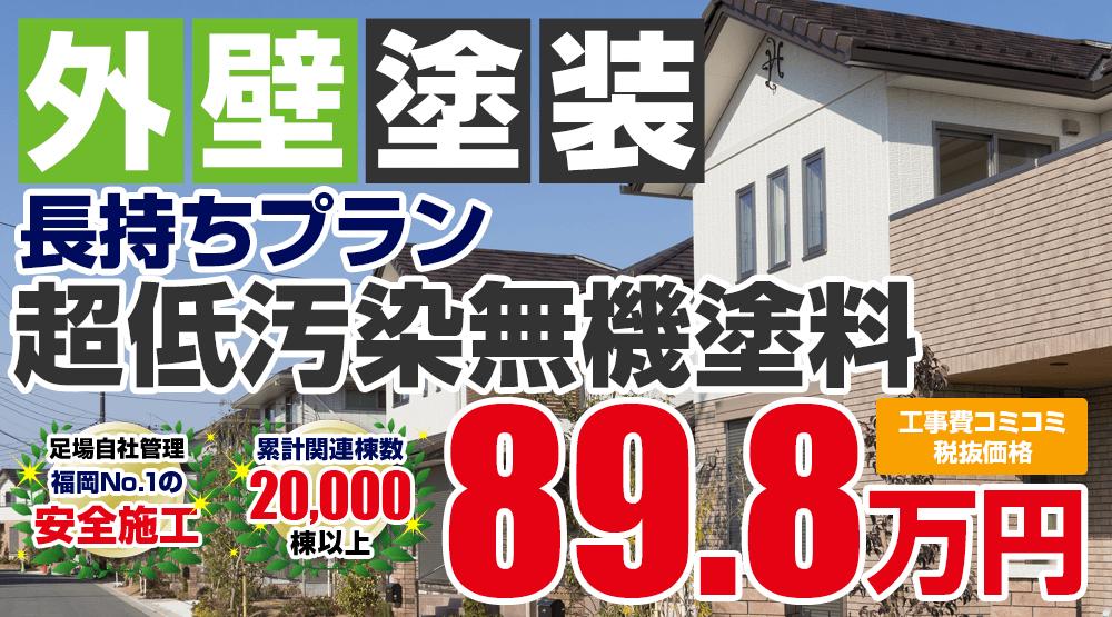 無機プラン塗装 898000万円