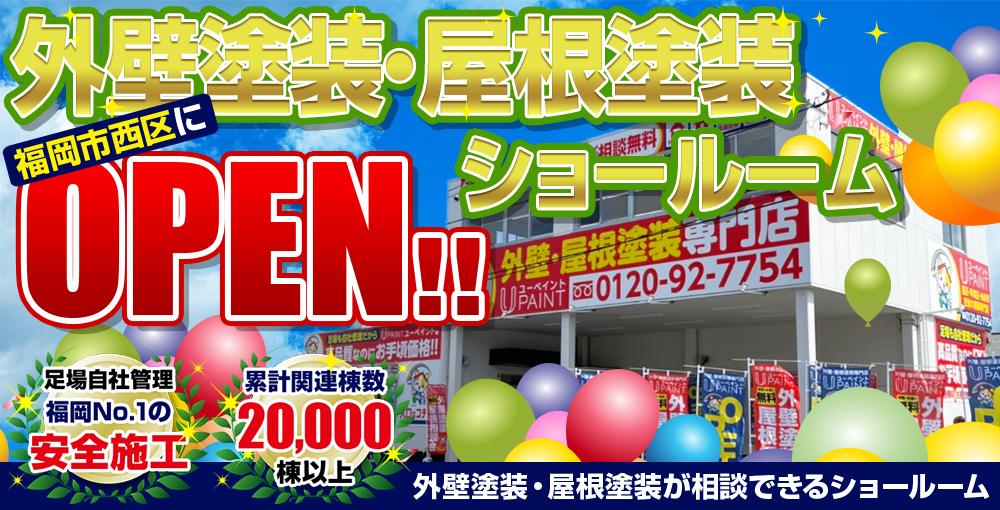 福岡市西区に外壁塗装・屋根塗装ショールームOPEN!!