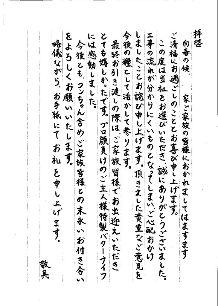 富田様宛お手紙のサムネイル