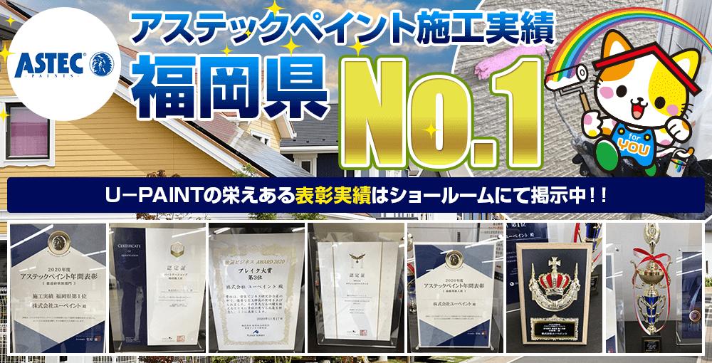 福岡県No.1 アステックペイント施工実績No.1
