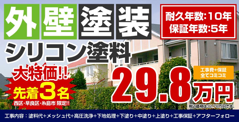 大特価!!先着3名 西区・早良区・糸島市限定 シリコン塗料29.8万円