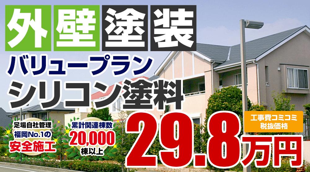 シリコンプラン塗装 298000万円