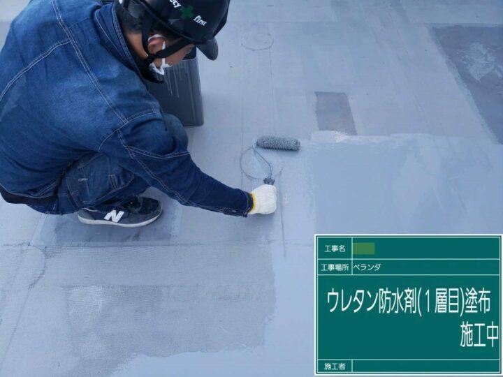 【ウレタン防水剤1層目塗布】