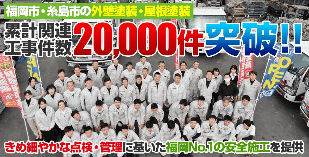 福岡市・糸島市の外壁塗装・屋根塗装10000件突破!