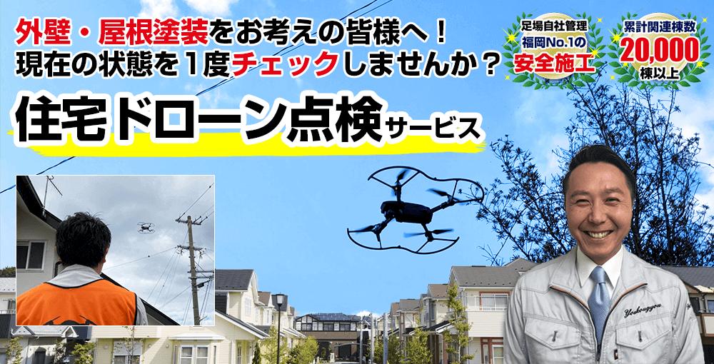 住宅ドローン点検サービス 外壁・屋根塗装をお考えの皆様へ!ドローンを活用した点検サービスを導入しています